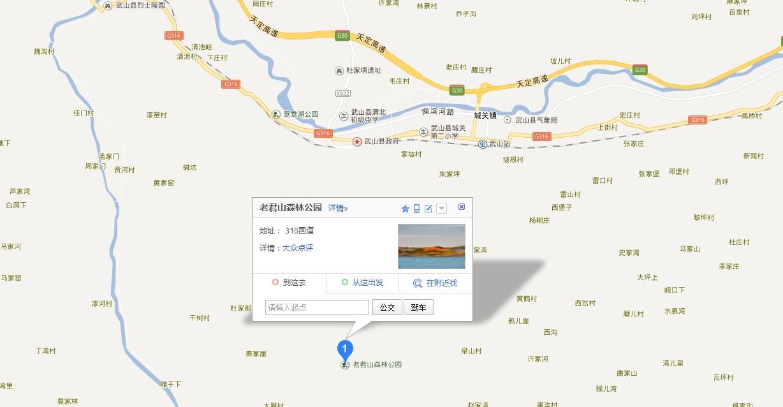 旅游景点推荐:老君山森林公园